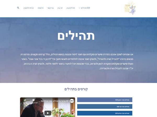 Jewish Online Course